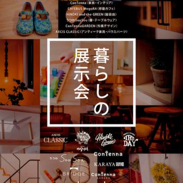 暮らしの展示会