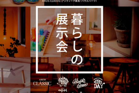 「暮らしの展示会」4/25(土)26(日)開催決定!